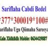 Ogaysiis Muhiima: Sariflaha Cabdi Bedel Money Exchange