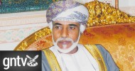 Sultan Qaboos bin Said of Oman: 1940-2020